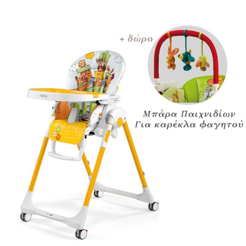 Peg perego - Καρέκλα φαγητού Prima Pappa Follow Me Fox & Δώρο την μπάρα παιχνιδιών