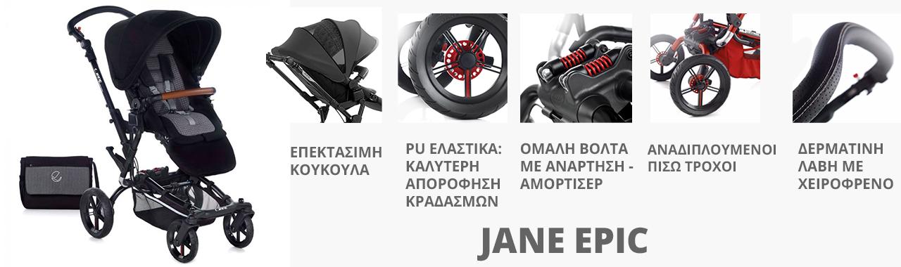 Jane Epic+
