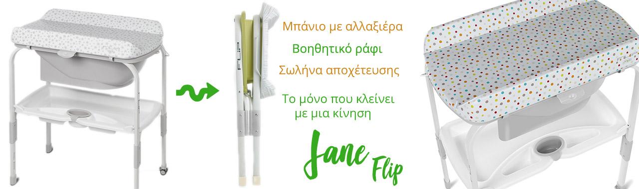 Jane Flip